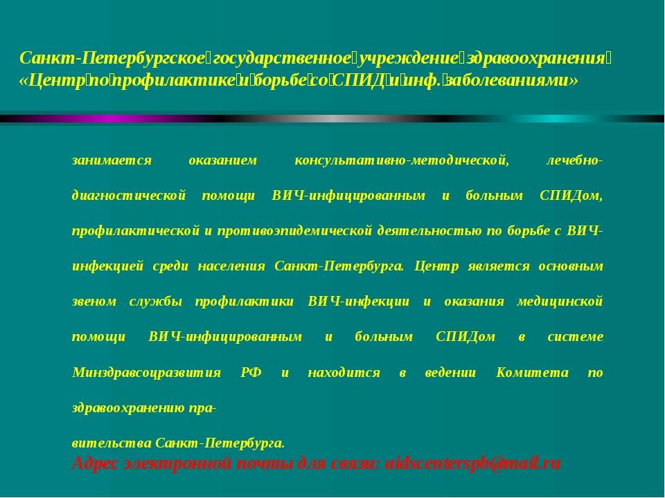 Санкт-Петербургское государственное учреждение здравоохранения «Центрпо...