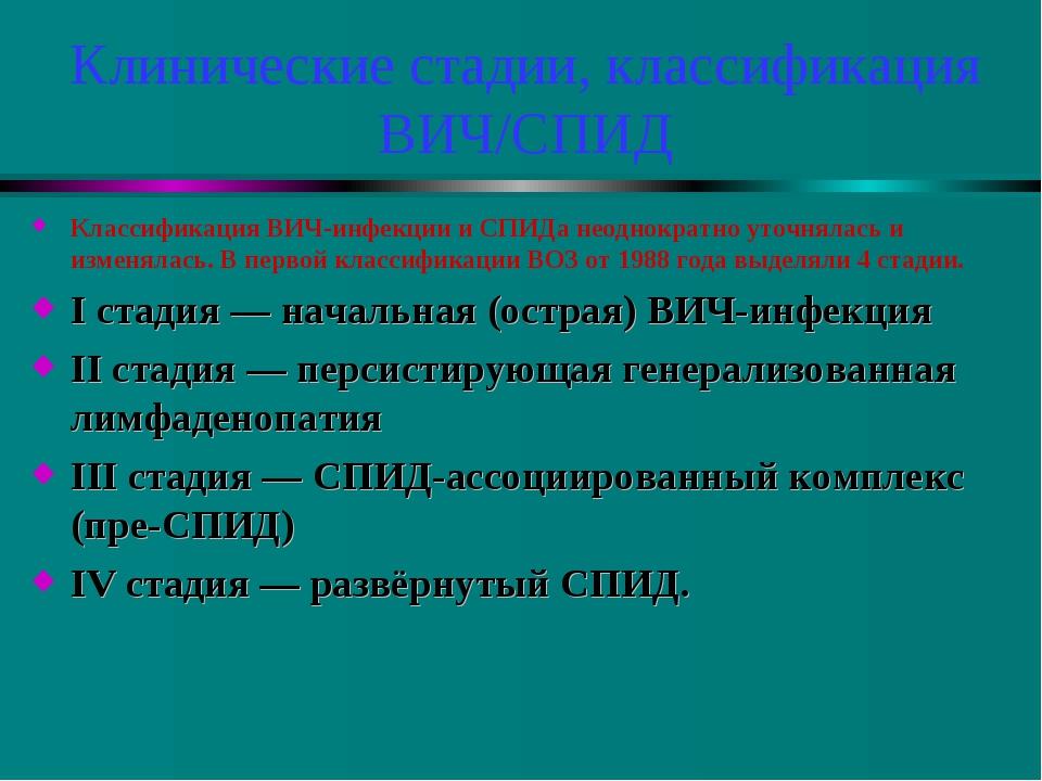 Клинические стадии, классификация ВИЧ/СПИД Классификация ВИЧ-инфекции и СПИДа...