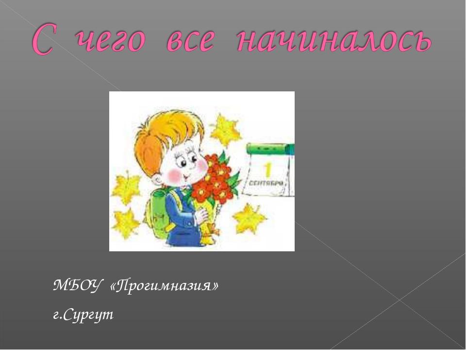 МБОУ «Прогимназия» г.Сургут