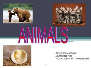 . Автор презентации: Должикова Н.В. МОУ СОШ № 3 ст. Абадзехская