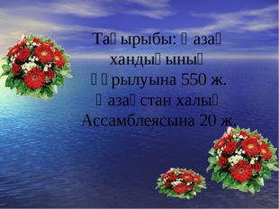 Тақырыбы: Қазақ хандығының құрылуына 550 ж. Қазақстан халық Ассамблеясына 20 ж.