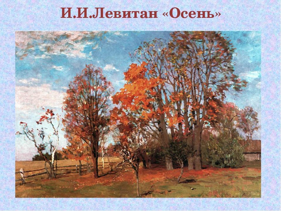 И.И.Левитан «Осень»