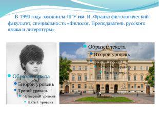 В 1990 году закончила ЛГУ им. И. Франко филологический факультет, специально