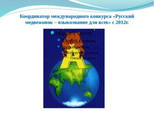 Координатор международного конкурса «Русский медвежонок – языкознание для все