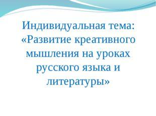 Индивидуальная тема: «Развитие креативного мышления на уроках русского языка