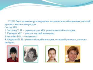 С 2011 была назначена руководителем методического объединения учителей русс