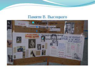 Памяти В. Высоцкого
