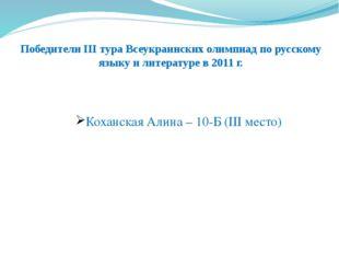 Победители III тура Всеукраинских олимпиад по русскому языку и литературе в 2