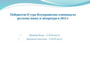Победители II тура Всеукраинских олимпиад по русскому языку и литературе в 20