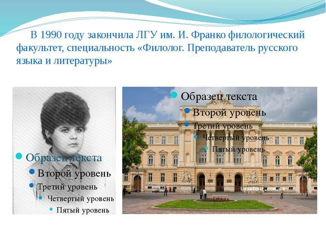 В 1990 году закончила ЛГУ им. И. Франко филологический факультет, специально...