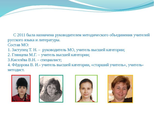 С 2011 была назначена руководителем методического объединения учителей русс...