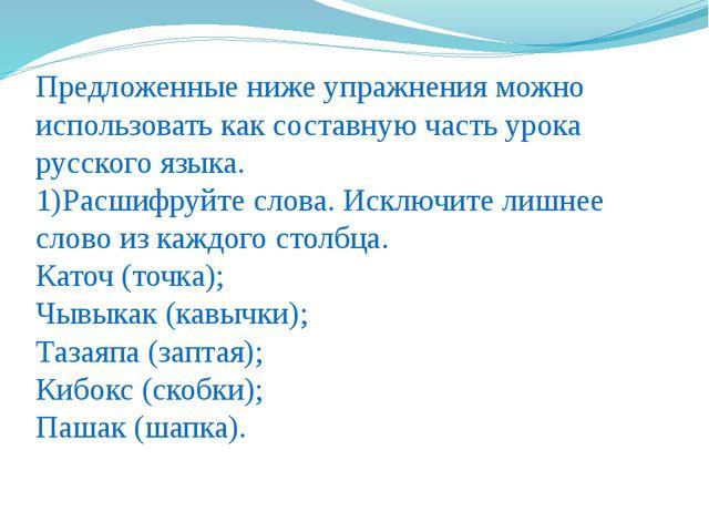 Предложенные ниже упражнения можно использовать как составную часть урока рус...