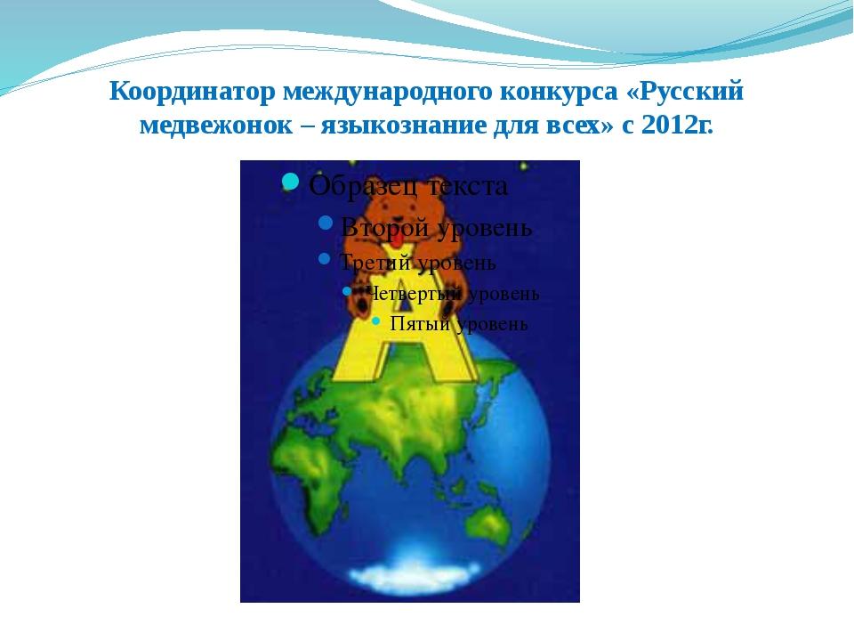 Координатор международного конкурса «Русский медвежонок – языкознание для все...