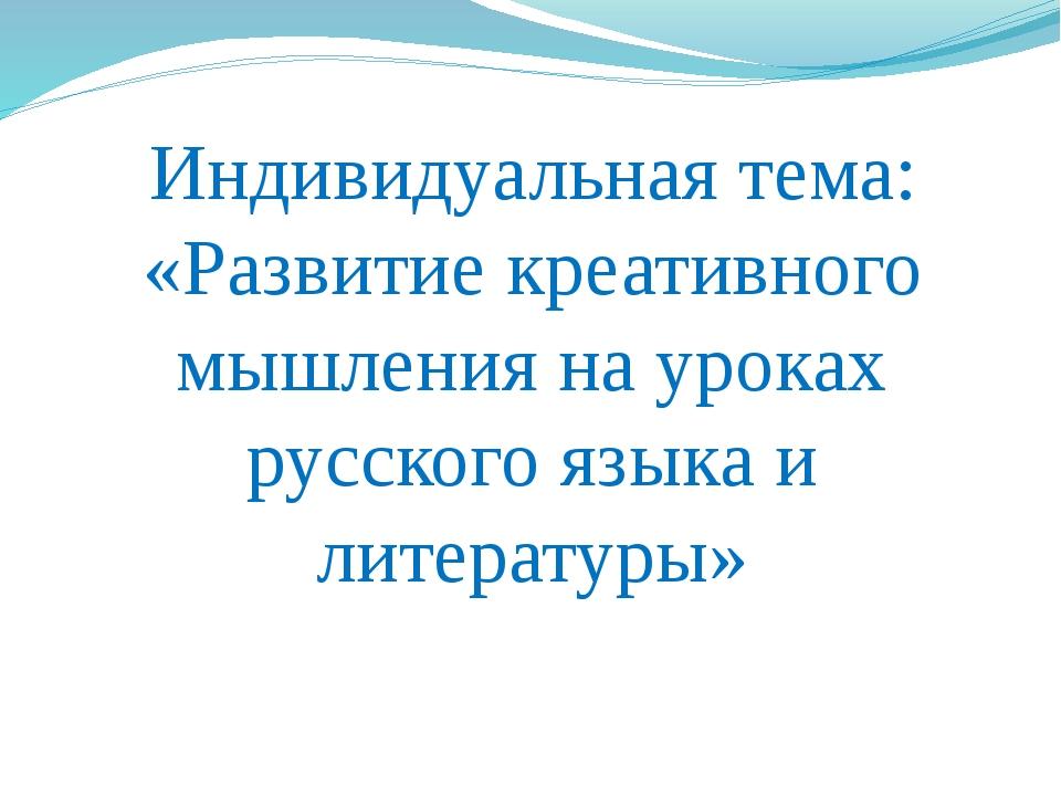 Индивидуальная тема: «Развитие креативного мышления на уроках русского языка...