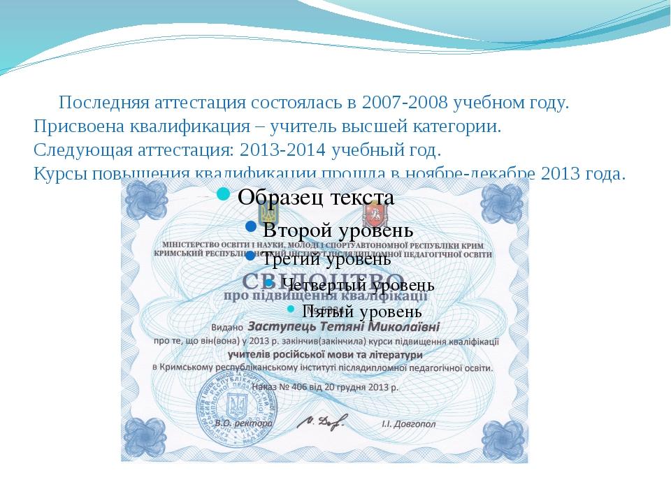 Последняя аттестация состоялась в 2007-2008 учебном году. Присвоена квалифик...