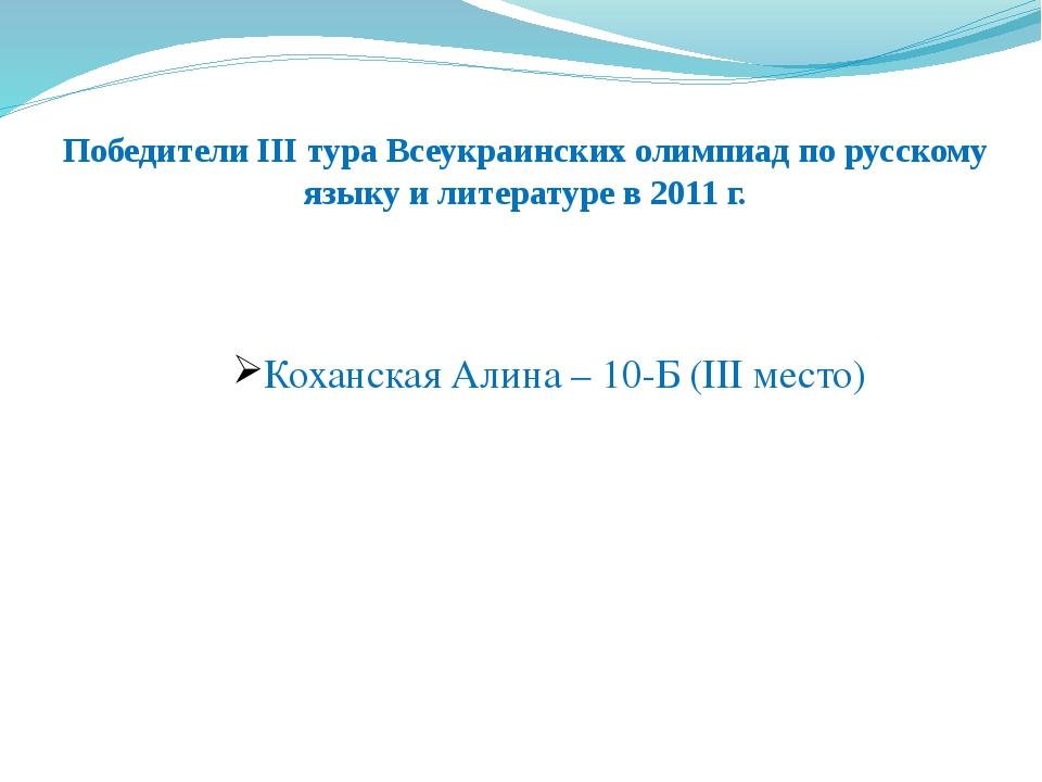 Победители III тура Всеукраинских олимпиад по русскому языку и литературе в 2...