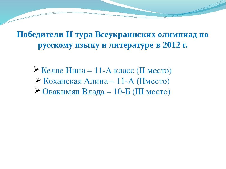 Победители II тура Всеукраинских олимпиад по русскому языку и литературе в 20...