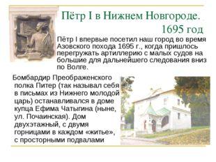 Пётр I в Нижнем Новгороде. 1695 год Пётр I впервые посетил наш город во время