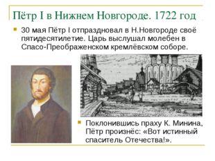 Пётр I в Нижнем Новгороде. 1722 год 30 мая Пётр I отпраздновал в Н.Новгороде