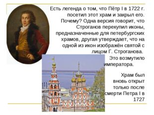 Есть легенда о том, что Пётр I в 1722 г. посетил этот храм и закрыл его. Поче