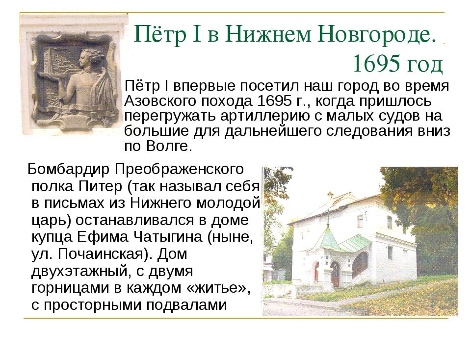 Пётр I в Нижнем Новгороде. 1695 год Пётр I впервые посетил наш город во время...