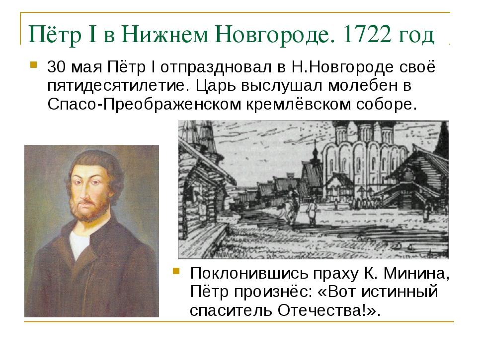 Пётр I в Нижнем Новгороде. 1722 год 30 мая Пётр I отпраздновал в Н.Новгороде...