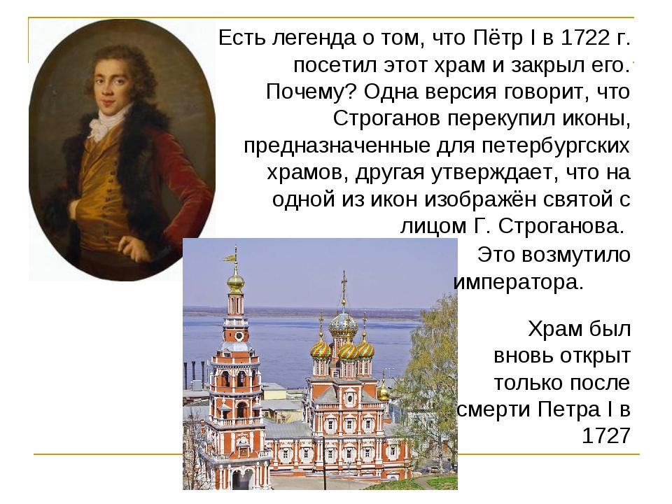 Есть легенда о том, что Пётр I в 1722 г. посетил этот храм и закрыл его. Поче...