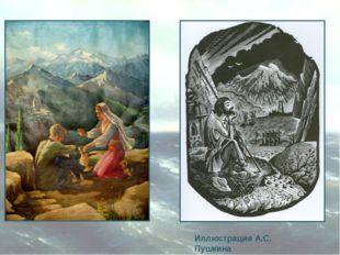 Иллюстрация А.С. Пушкина