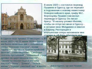 В июле 1823 г. состоялся перевод Пушкина в Одессу, где он перешел в подчинени