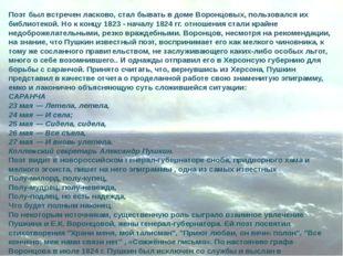 Поэт был встречен ласково, стал бывать в доме Воронцовых, пользовался их библ