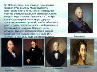 В 1820 году царь Александр I приказывает генерал-губернатору Милорадовичу аре