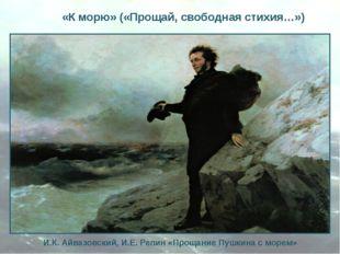«К морю» («Прощай, свободная стихия…») И.К. Айвазовский, И.Е. Репин «Прощание