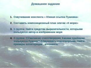 Домашнее задание Озвучивание конспекта « Южная ссылка Пушкина» Составить комп