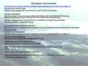 Портрет Карамзина http://www.ulyanovskcity.ru/images/afisha/db17f428a7a4515e3