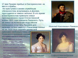 17 мая Пушкин прибыл в Екатеринослав на место службы. Не приступив к своим сл