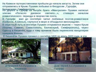 На Кавказе путешественники пробыли до начала августа. Затем они отправились в