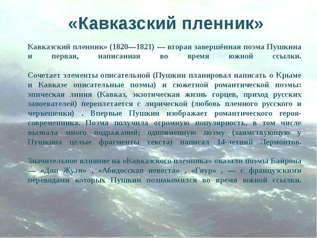 «Кавказский пленник» Кавказский пленник» (1820—1821) — вторая завершённая поэ...