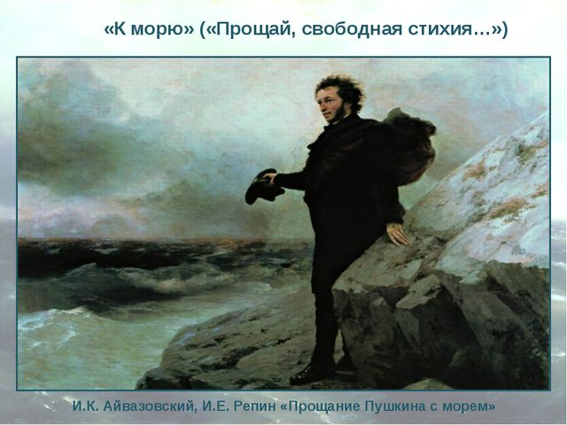 «К морю» («Прощай, свободная стихия…») И.К. Айвазовский, И.Е. Репин «Прощание...