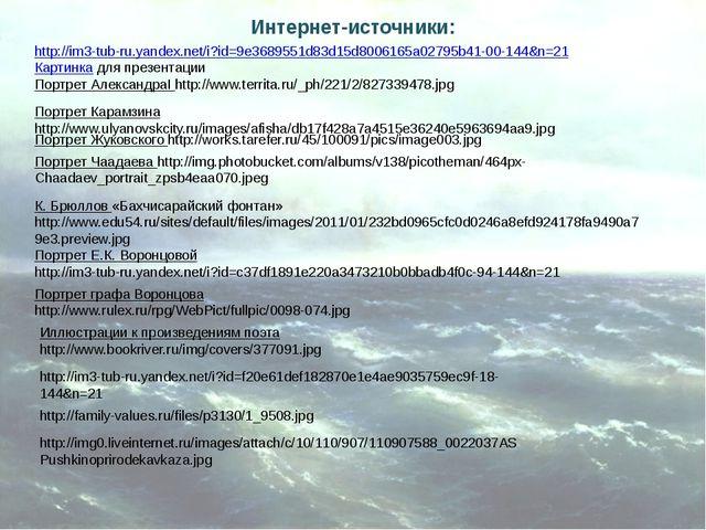 Портрет Карамзина http://www.ulyanovskcity.ru/images/afisha/db17f428a7a4515e3...