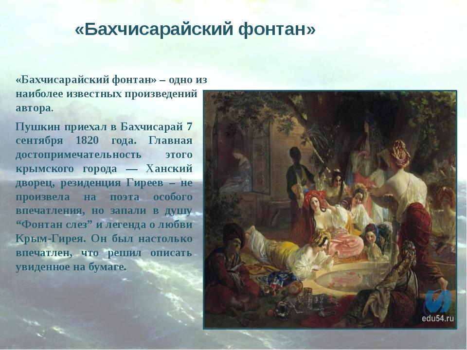 «Бахчисарайский фонтан» – одно из наиболее известных произведений автора. Пуш...