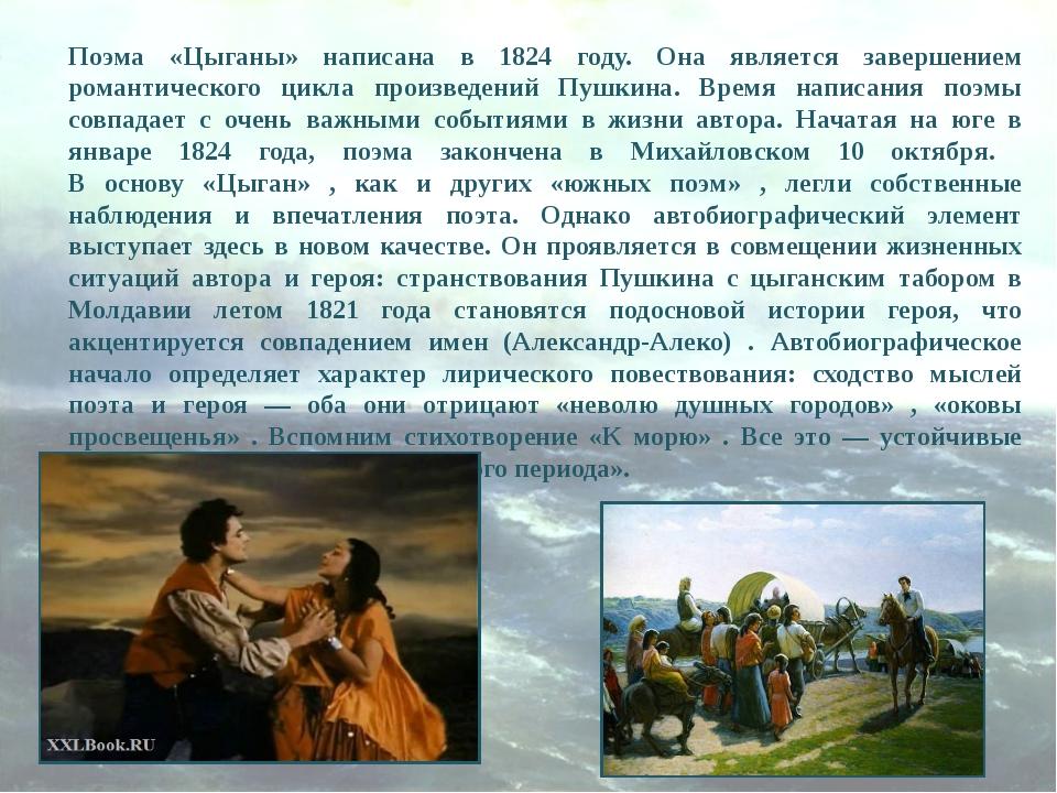 Поэма «Цыганы» написана в 1824 году. Она является завершением романтического...