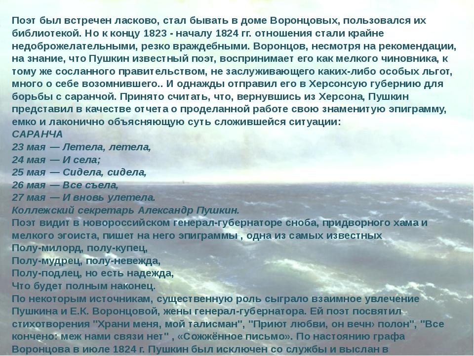 Поэт был встречен ласково, стал бывать в доме Воронцовых, пользовался их библ...