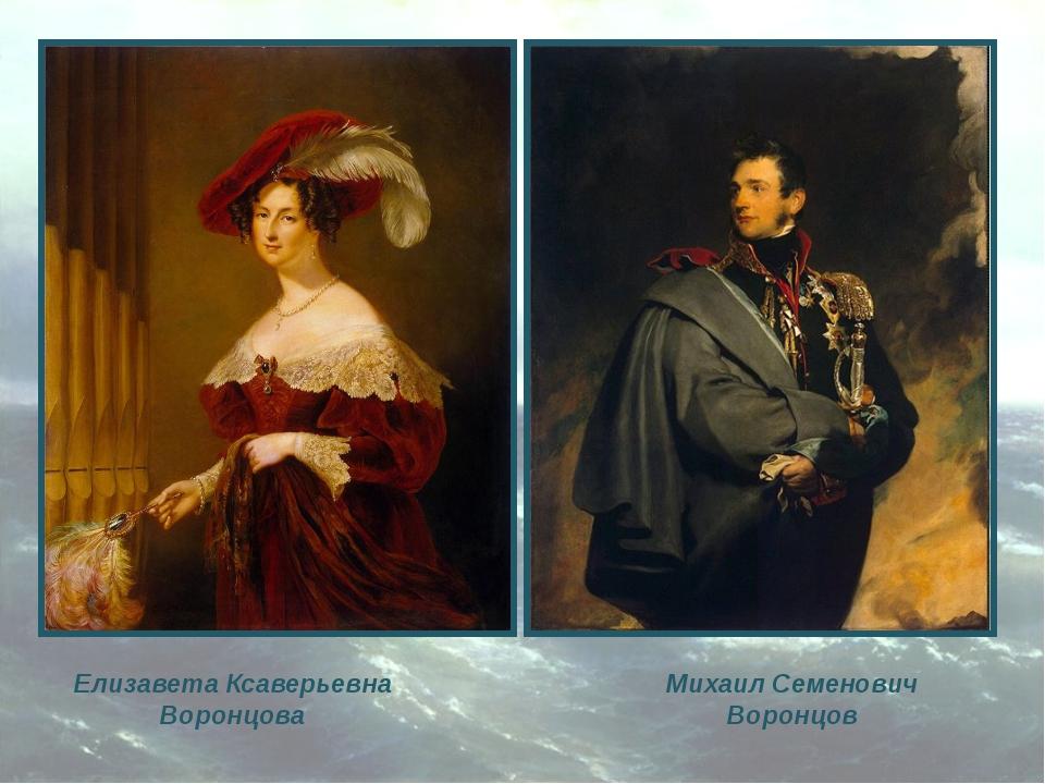 Елизавета Ксаверьевна Воронцова Михаил Семенович Воронцов