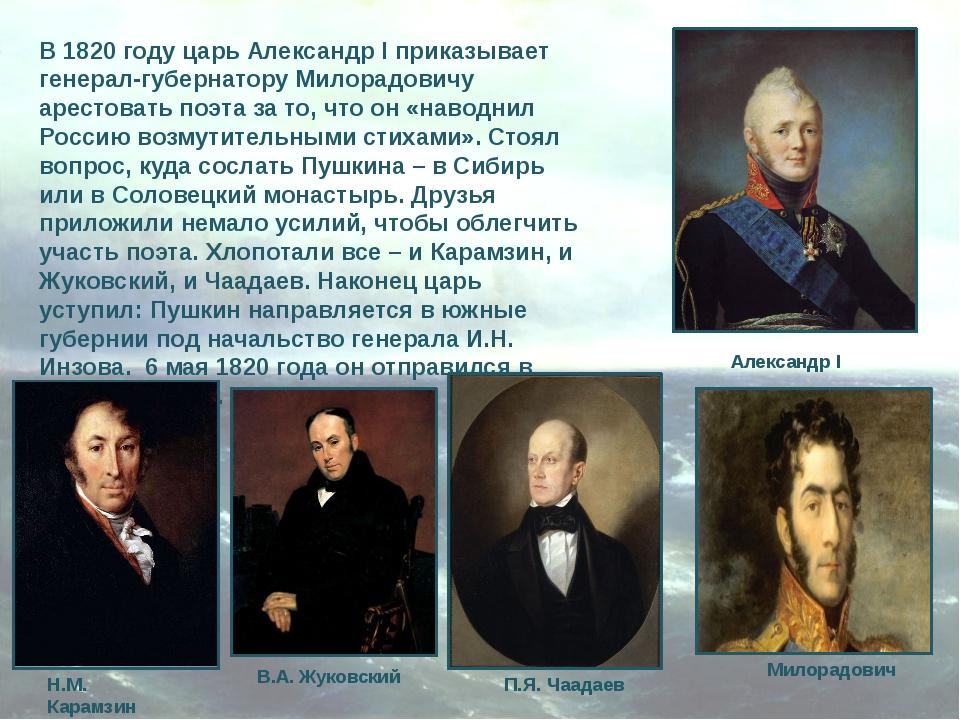 В 1820 году царь Александр I приказывает генерал-губернатору Милорадовичу аре...