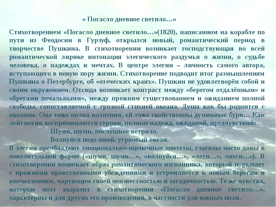 « Погасло дневное светило…» Стихотворением «Погасло дневное светило…»(1820),...
