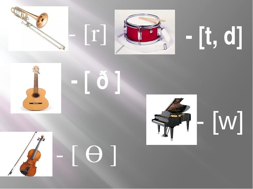 - [ ð ] - [ Ө ] - [r] - [w] - [t, d]