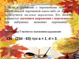 5. Если в выражение с переменными подставить вместо каждой переменной какое-