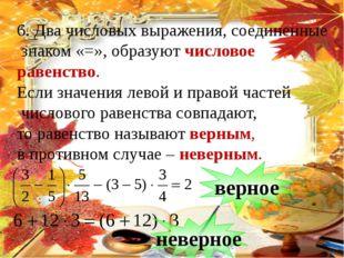 6. Два числовых выражения, соединенные знаком «=», образуют числовое равенств
