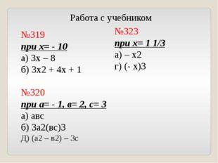 Работа с учебником №319 при х= - 10 а) 3х – 8 б) 3х2 + 4х + 1 №320 при а= - 1
