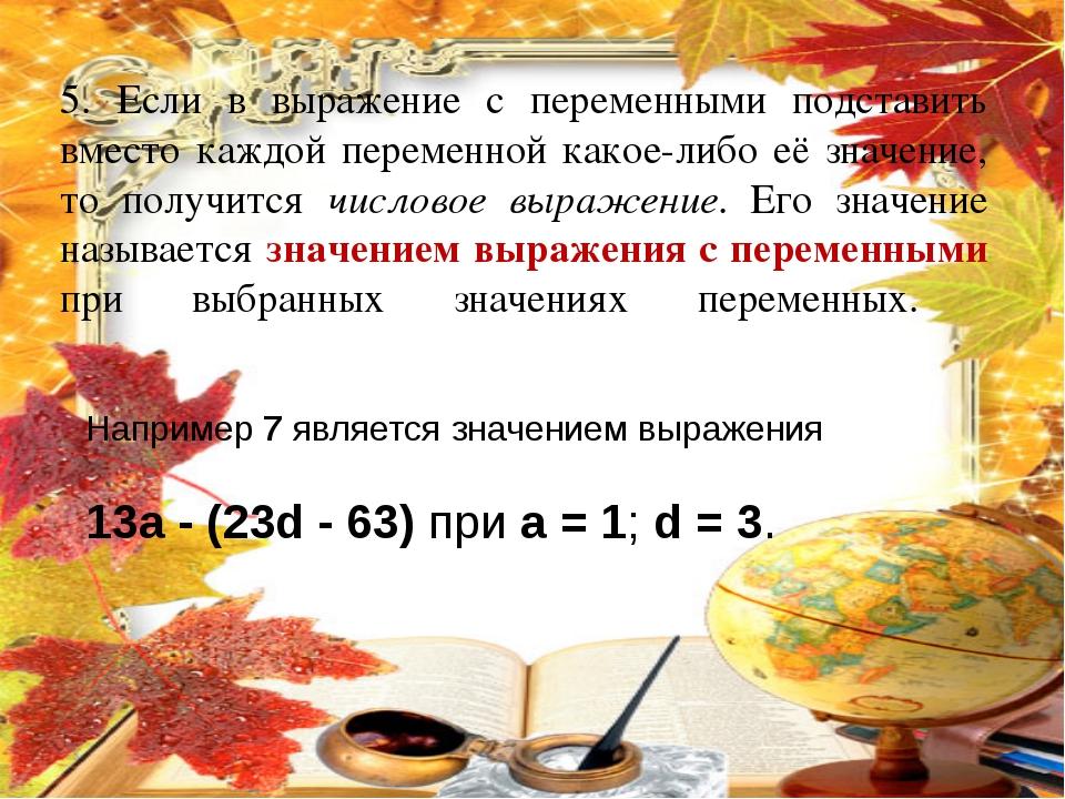 5. Если в выражение с переменными подставить вместо каждой переменной какое-...